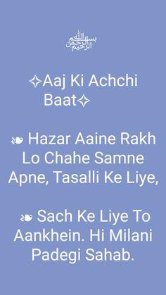 Urdu Love Words, True Words, Urdu Quotes, Me Quotes, Quran Sharif, Muslim Couple Photography, Islamic Status, Baby Foot, Islamic Girl