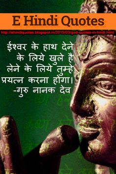 #godquotes #hindiquotes #quotes