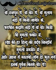 Rajput Quotes, Royal Names, Proud Of Me