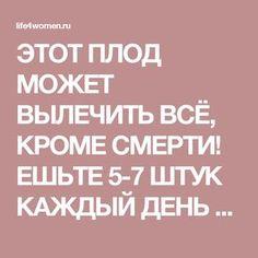 ЭТОТ ПЛОД МОЖЕТ ВЫЛЕЧИТЬ ВСЁ, КРОМЕ СМЕРТИ! ЕШЬТЕ 5-7 ШТУК КАЖДЫЙ ДЕНЬ И ВЫ ЗАБУДЕТЕ О БОЛЕЗНЯХ! - life4women.ru