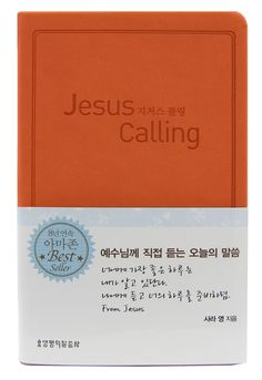 Jesus Calling Book Korean Version Sarah Young (Language: Korean , be translated)
