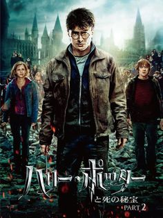 Watch Stream Harry Potter And The Deathly Hallows: Part 2 : Movie Online Harry, Ron And Hermione Continue Their Quest To Vanquish The Evil. Hermione Granger, Albus Severus Potter, Draco Malfoy, Helena Bonham Carter, Daniel Radcliffe, Michael Gambon, Harry Potter Movie Posters, Harry Potter Films, Evanna Lynch