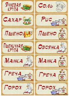 наклейки для банок для сыпучих продуктов: 24 тыс изображений найдено в Яндекс.Картинках
