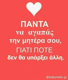 Keep calm mama Greek Quotes, Me Me Me Song, Keep Calm, Don't Forget, Life Quotes, Songs, Motivation, Mom, Inspirational
