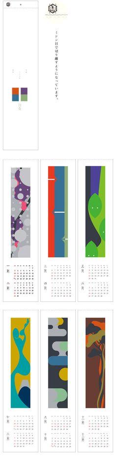 その他 | カレンダー | 裏具                                                                                                                                                      もっと見る