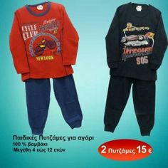 7946e5a7c49 Πακέτο με 2 σετ. Παιδικές βαμβακερές πυτζάμες για αγόρια Μεγέθη 4 έως 12  ετών σε διάφορα χρώματα