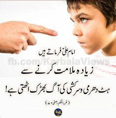 Hazrat Ali Sayings, Imam Ali Quotes, Sufi Quotes, Quran Quotes Love, Quran Quotes Inspirational, Wisdom Quotes, Urdu Quotes, Qoutes, People Hurt You Quotes