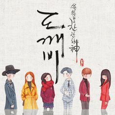 I haven't even watched Goblin yet but this art is so endearing Goblin Art, Ost Goblin, Goblin The Lonely And Great God, Chibi, Goblin Korean Drama, Goblin Gong Yoo, Goblin 2016, Drama Fever, Lee Dong Wook
