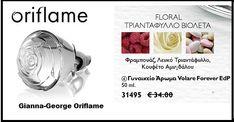 Γυναικείο Άρωμα Volare Forever EdP 31495–από 34,00 € Μόνο 10€ 50 ml. Αφεθείτε στην τρυφερή αγκαλιά του μπουκέτου από τριαντάφυλλα και βιολέτες του αρώματος Volare Forever EdP. Ντελικάτο και θηλυκό, με νότες από λευκά τριαντάφυλλα και διακριτικές νότες από κουφέτα αμυγδάλου. Μία μοναδική στιγμή ευτυχίας που μπορείτε να απολαμβάνετε για πάντα. Floral, Florals, Flower, Flowers