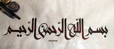 بسم الله الرحمن الرحيم Bismillah Calligraphy, Arabic Calligraphy Art, Beautiful Calligraphy, Calligraphy Alphabet, Arabic Art, Outline Drawings, Illuminated Manuscript, Doodle Art, Celtic Dragon
