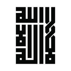 Islamic Art Pattern, Pattern Art, Arabic Calligraphy Art, Calligraphy Alphabet, Celtic Art, Celtic Dragon, Spiritual Paintings, Islamic Wall Art, Art Deco Posters