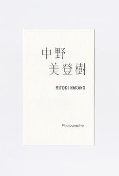 カメラマン 中野美登樹氏  Name Card Art Direction & Design: Osawa Yudai <2013>