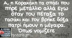 Favorite Quotes, Best Quotes, Funny Quotes, Greek Quotes, Just Kidding, Just For Laughs, Sarcasm, Funny Pictures, Lol