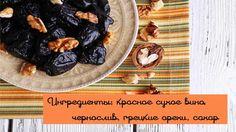Хмельная радость: чернослив с орехами в вине