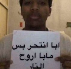 Funny Photo Memes, Funny Picture Jokes, Funny Reaction Pictures, Funny Relatable Memes, Funny Cartoon Quotes, Funny Study Quotes, Jokes Quotes, Arabic Funny, Funny Arabic Quotes