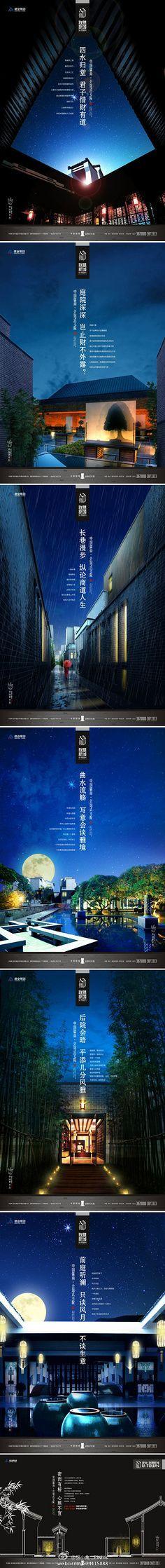 滇风采集到地产广告: