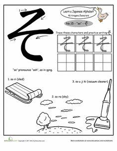 """Worksheets: Hiragana Alphabet: """"so"""""""