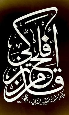قد أفلح من تزكى Surat Al-^Ala' Verse 11 He has certainly succeeded who purifies himself
