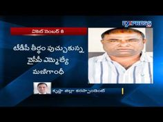 Latest News l Another Wicket Down In YCP Party   Express TV