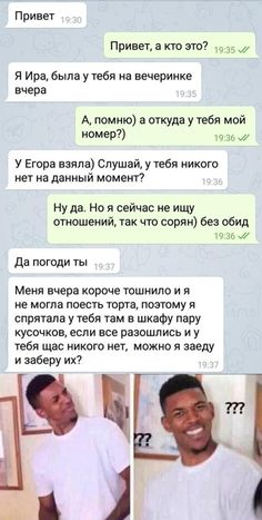 Stupid Funny Memes, Funny Relatable Memes, Funny Texts, Funny Puns For Kids, Classic Memes, Hello Memes, Russian Humor, Funny Messages, Funny Stories
