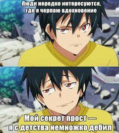 Сатана на подработке Awesome Anime, Anime Love, Russian Anime, Haha Funny, Funny Memes, Devil Part Timer, Russian Jokes, Anime Mems, Bts And Exo