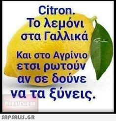 Greek Memes, Made Goods, Laughter, Lol, Humor, Funny, Quotes, Beautiful, Laughing So Hard