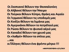 Humor Quotes, Funny Quotes, Greek Quotes, Funny Things, Haha, Jokes, Birds, Mood Quotes, Funny Phrases