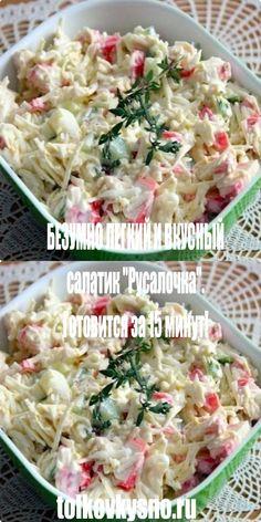 Bread Recipes, New Recipes, Cooking Recipes, Pasta Salad, Potato Salad, Bakery, Food And Drink, Snacks, Breakfast