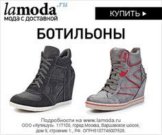 Купить ботильоны. Интернет-магазин женской обуви. Lamoda RU