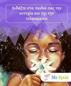 Διδάξτε στα παιδιά σας την ευτυχία και όχι την τελειομανία Πολλοί γονείς θεωρούν ότι η ανώτατη εκπαίδευση και η τελειότητα είναι βασικές #προϋποθέσεις για την ευτυχία. Η ανατροφή των παιδιών δεν είναι μόνο να #καταφέρουν να μπουν στο καλύτερο σχολείο, να γνωρίζουν τρεις γλώσσες και να μοιάζουν σαν κούκλες σε βιτρίνα #πολυκαταστήματος. Πολλές μελέτες έχουν δείξει ότι οι γονείς που θέτουν υψηλούς στόχους προκαλούν σοβαρές. #Σεξκαισχέσεις