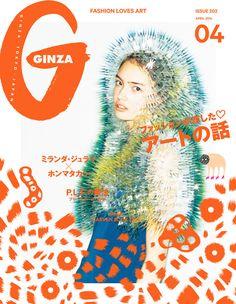 『ファッションが恋したアートの話』Ginza No. 202   ギンザ (GINZA) マガジンワールド