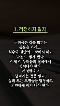 나에게 거는 자신감 주문 7가지 Wise Quotes, Famous Quotes, Inspirational Quotes, Life Skills, Life Lessons, Korean Language Learning, Korean Quotes, Sense Of Life, Korean Words