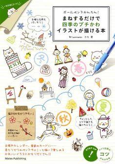 eBay   Seasonal Small Cute Ballpoint Pen Illustration Book - Japanese Craft Book