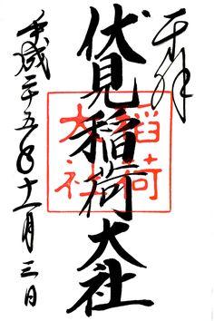 【伏見稲荷大社】 平成25年11月03日 2013/11/03