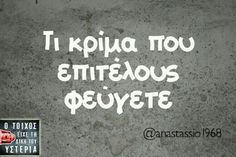 Find images and videos about greek on We Heart It - the app to get lost in what you love. Greek Memes, Funny Greek Quotes, Funny Picture Quotes, Sarcastic Quotes, Funny Quotes, Funny Memes, Funny Shit, Funny Stuff, Funny Statuses