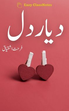 Diyar E Dil By Farhat Ishtiaq Complete Novel PDF Download