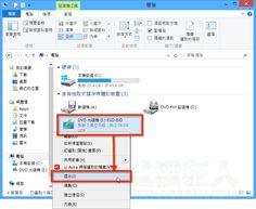 免裝軟體,直接在 Windows 8/10 燒錄、掛載 ISO 映像檔(虛擬光碟機)