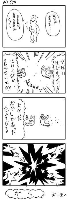 4コマ No590
