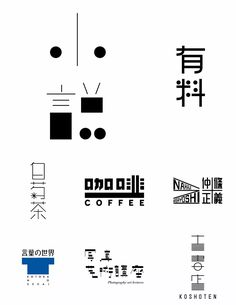 Japanese Logo, Japanese Typography, Cool Typography, Typo Logo, Graphic Design Typography, Graphic Design Illustration, Font Design, Lettering Design, Branding Design