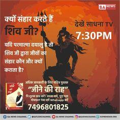 Tv Fr, Gita Quotes, Bhakti Yoga, Blind Faith, Worship The Lord, Bhagavad Gita, Facebook Photos, Son Of God, Reality Quotes