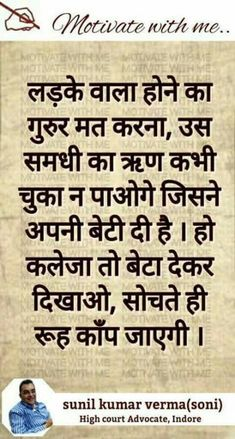 Motivational quotes for woman in hindi decision making quotes in Indian Quotes, Gujarati Quotes, Punjabi Quotes, Hindi Quotes Images, Hindi Quotes On Life, Motivational Quotes For Women, Inspirational Quotes, Decision Making Quotes, Father Quotes