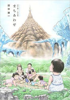 Amazon.co.jp: 田中雄一作品集 まちあわせ (アフタヌーンコミックス) 電子書籍: 田中雄一: Kindleストア