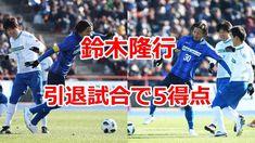 鈴木隆行 引退試合で5得点