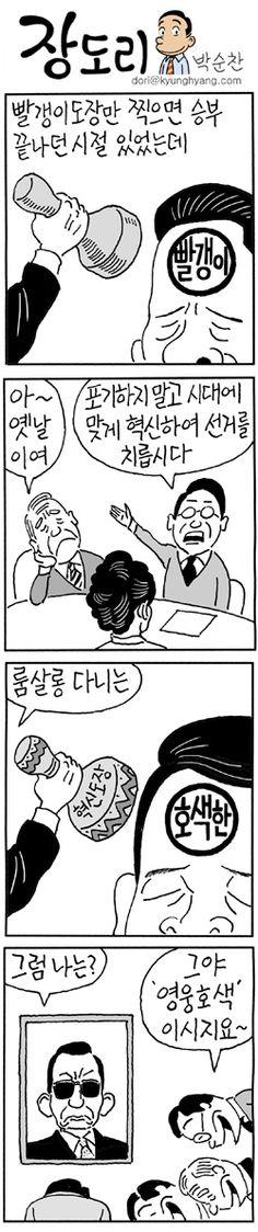 빨갱이 도장만 찍으면 승부 끝나던 시절이 있었는데... 9월 10일 박순찬 화백의 장도리 만화입니다. http://j.mp/7TxscV