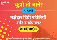 Viral Funny Hindi Jokes - Majedaar hindi Chutkule - Funny jokes in hindi Hindi Chutkule, Funny Puzzles, Funny Jokes In Hindi, Riddles, Hd Images, Jokes In Hindi, Funny Riddles, Background Images Hd, Puzzle