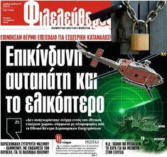 ΚΛΕΙΣΤΕ ΤΟΥΣ ΤΗΝ ΕΦΗΜΕΡΙΔΑ !!! ΕΙΝΑΙ ΕΘΝΙΚΑ ΕΠΙΚΙΝΔΥΝΟΙ !!! ΠΟΥΛΑΝΕ ΕΚΔΟΥΛΕΥΣΗ ΣΤΟΝ ΕΡΝΤΟΓΑΝ !!! https://www.kinima-ypervasi.gr/2018/04/blog-post_97.html #Υπερβαση #Greece