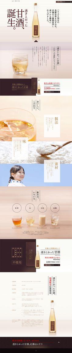 甘酒|WEBデザイナーさん必見!ランディングページのデザイン参考に(シンプル系)