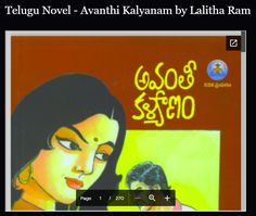 Telugu Novel - Avanthi Kalyanam by Lalitha Ram Free Books To Read, Good Books, Novels To Read Online, Kids Blouse Designs, Free Novels, Telugu, Reading Online, Life Quotes, Pdf