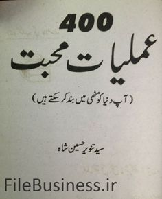 Amliyat e mohabbat by Syed Tanveer Hussain Shah Free Books To Read, Free Pdf Books, Free Books Online, Books To Read Online, Free Ebooks, Read Books, Islamic Love Quotes, Islamic Inspirational Quotes, Arabic Quotes