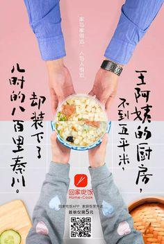 Food Poster Design, Food Design, Poster Designs, Food Advertising, Creative Advertising, Copy Ads, Gyudon, Japanese Food Art, China Food